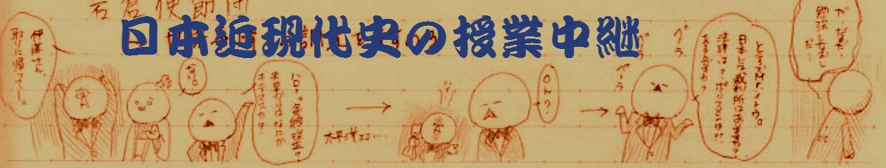 日本近現代史(日本史A)の授業中継