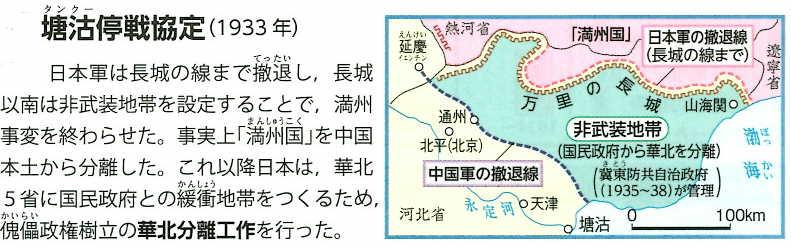 塘沽停戦協定Z269   日本近現代...